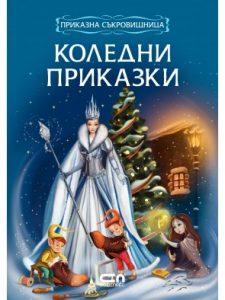 Коледни приказки - Софтпрес