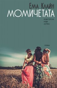 Момичетата - Ема Клайн