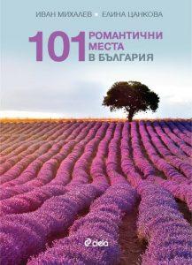 101 романтични места в България Иван Михалев, Елина Цанкова