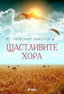 """Щастливите хора"" от Любомир Николов"