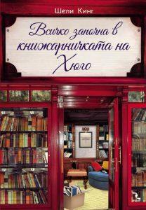 """""""Всичко започна в книжарничката на Хюго"""" от Шели Кинг"""