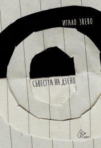 """""""Съвестта на Дзено"""" от Итало Звево"""