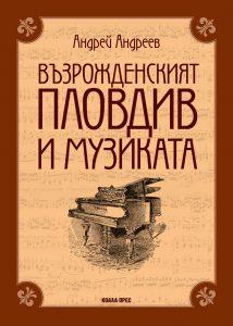 vazrojdenskia-plovdiv-i-muzikata