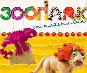 zoopark-ot-plastilin-600x500-1465200893