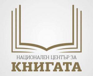 Национален център за книгата