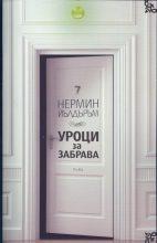 Yildirim_UrocipoZabrava