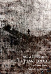 zagaewski_nevidimaraka