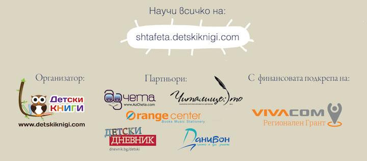 chitatelskashtafetasgrantprint-01