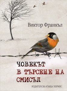 chovekat-v-tarsene-na-smisal1