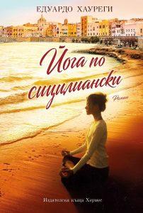 йога по сицилиански - едуардо хауреги