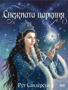 snezhnata-tsarkinya