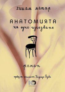 """""""Анатомията на едно изчезване"""" от Хишам Матар"""