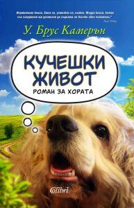 """""""Кучешки живот"""" от Брус Камерън"""