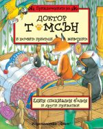 Приказка за доктор Томсън и неговите приятели животните: Един специален болен
