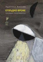 """""""Отвъдно време. Последни стихотворения"""" от Здравко Кисьов"""