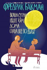 vsyaka_sutrin_putyat_kum_doma_cover