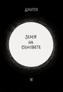 zemya-na-sinovete-komiks
