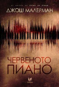 Chervenoto piano Dzhosh Malerman