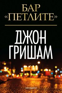 Bar Petlite Dzhon Grisham
