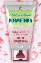 Kak da izbirame kozmetika