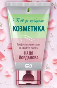 Kak da izbirame kozmetika Nadya Yordanova