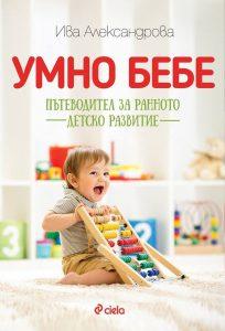 umno-bebe-p-tevoditel-za-rannoto-detsko-razvitie
