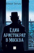 Edin aristokrat v Moskva