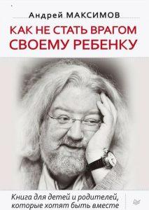 Kak da ne stanesh vrag na sobstvenoto si dete Andrej Maksimov
