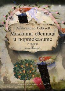 Malkata svetitsa i portokalite Aleksandar Sekulov