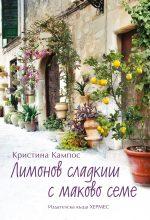 Кристина Кампос Лимонов сладкиш с маково семе