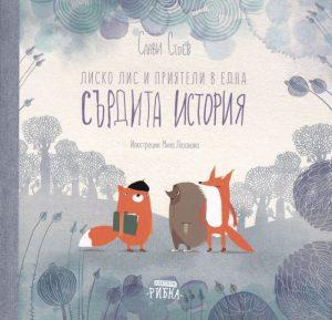 lisko-lis-i-priyateli-v-edna-sardita-istoriya-30