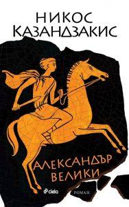 aleksandar-veliki-nikos-kazandzakis-30
