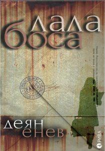 Лала боса - Деян Енев, корица