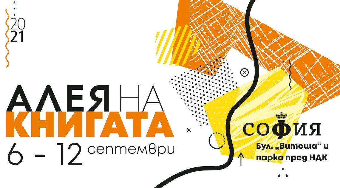 120 участника на Алея на книгата в София между 6 и 12 септември   Аз чета